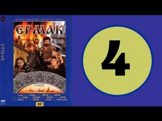 Ермак- От плахи к почестям (4 серия) 1996