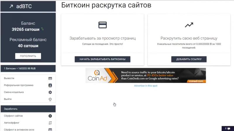 Самый Жирный Биткоин Кран 1000 сатоши за 20 мин! ref.adbtc.top/404191