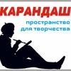 """Арт-Мастерская """"КАРАНДАШ""""  Пространство"""