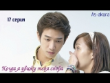 [AS-akura] When I See You Again/ Когда я увижу тебя снова (17/20)