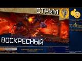 Воскресный стрим PС #37, игра Neverwinter