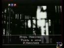 Игорь Николаев. Рояль в ночи (PTP)
