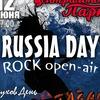 RUSSIA DAY РОК ФЕСТ | 12.06 | ЦЕНТРАЛЬНЫЙ ПАРК