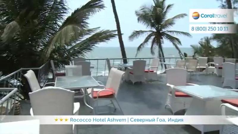 Rococco Hotel Ashvem 3, Северный Гоа, Индия
