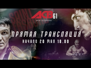 Прямая трансляция турнира ACB 61