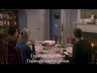 Знакомство с родителями   meet the parents (2000) eng + rus sub (1080p hd)