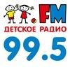 Новогоднее Шоу Детского Радио Воронеж