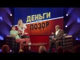 Деньги или Позор на ТНТ4! Следующим будет Вадим Галыгин!