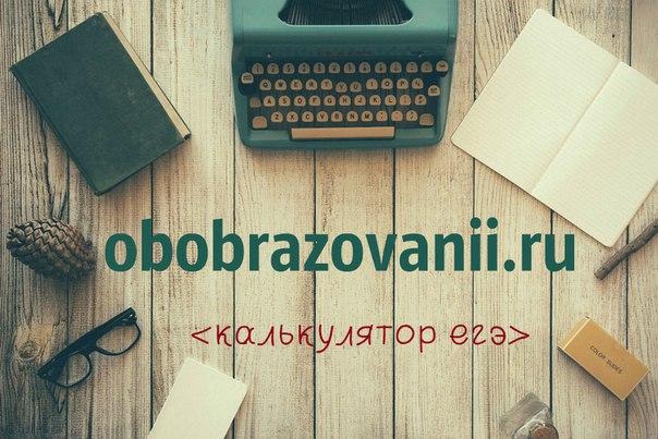 В помощь ВЫПУСКНИКАМ и ПОСТУПАЮЩИМ в ВУЗы - портал obobrazovanii.ru со