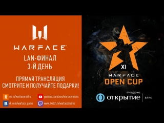 3-й день финала Warface Open Cup: Season 11