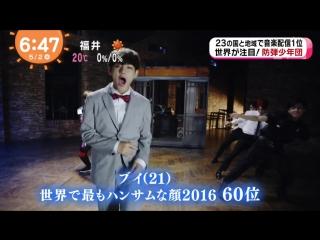 BTS' comment appearance on Fuji TV Japan's 'Mezamashi TV'