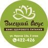Вегетарианское кафе «Высший Вкус» | Калининград