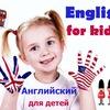 Учим английский язык с детьми