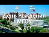 МГОУ 86 лет