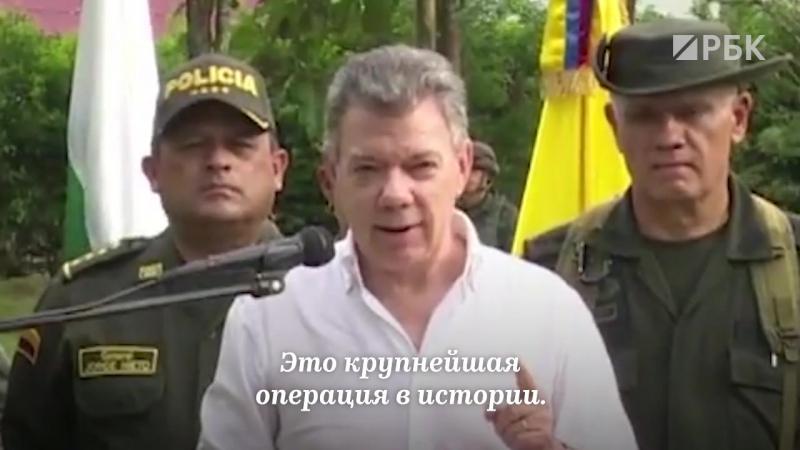 Президент Колумбии гуляет по ковру из кокаина