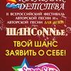 "Фестивали ""Кораблик Детства"" и ""ШАНСоNNье"""