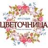 Цветочница Нижний Тагил - Цветы как искусство!
