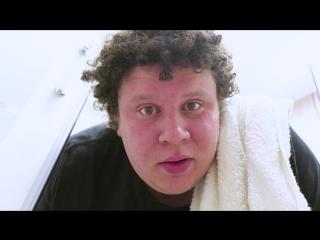 Когда зашёл в душ после девушки (#ЕвгенийКулик)