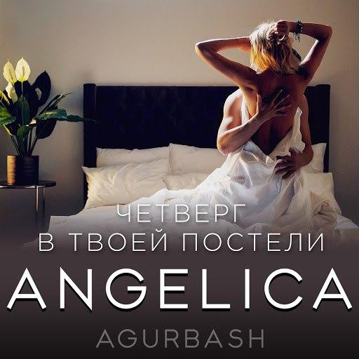 Анжелика Агурбаш альбом Четверг в твоей постели