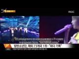 [RUS SUB][19.09.17] Evening Entertainment Talk Talk - BTS, Ranks #1 in 73 countries outside Kore @ MBC News