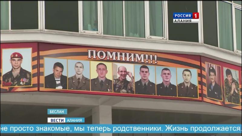 В Северной Осетии вспоминают Героев Отечества и подвиги защитников Беслана
