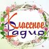 ♫ КЛАССНОЕ РАДИО ♫ 103.9 FM