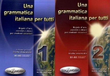 قواعد اللغة الإيطالية grammatica italiana