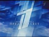 Заставка Первый канал представляет (Первый канал, 01.09.2005-15.08.2010)