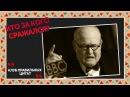 Уинстон Черчилль Белогвардейцы сражались за наше дело