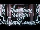 Анютины глазки и барские ласки (1990). Музыкальный фильм, комедия   Фильмы. Золотая ...