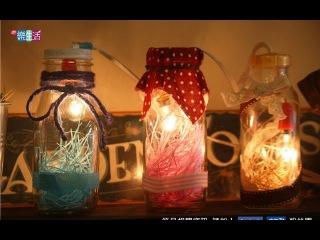 牛奶瓶變身小夜燈 Milk Bottle Night Light | Life樂生活 第二季 第30集