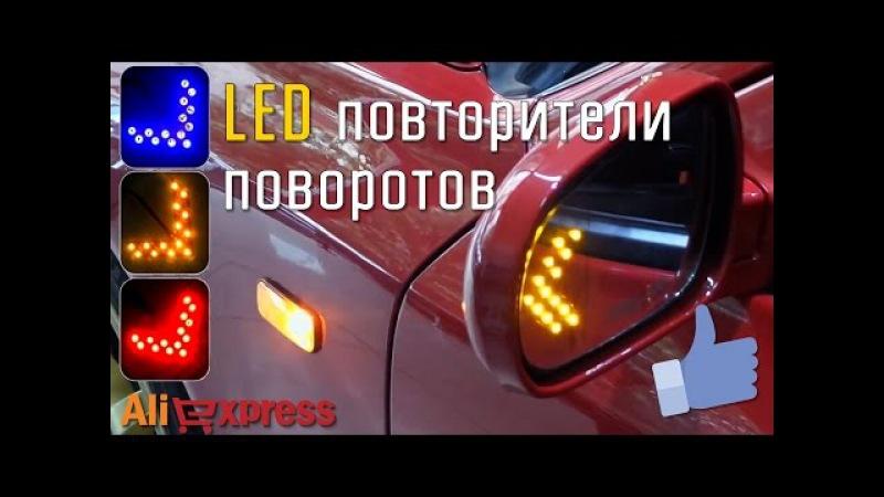 LED повторители поворотов в зеркала автомобиля установка и пример работы Китай Епта