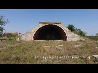 Что осталось от военного аэродрома Буялык в Одесской области 21 августа 2016 года