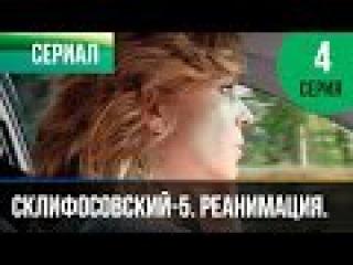 Склифосовский Реанимация - 5 сезон 4 серия - Склиф - Мелодрама   Русские мелодрамы