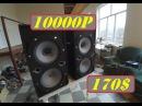 Превосходная домашняя аудиосистема за 10.000р/170$ на основе динамиков 4А32 и 25ГДН-5