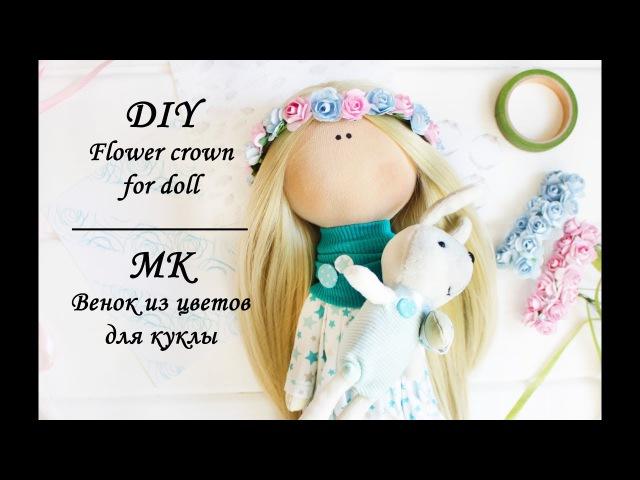МК Венок из цветов для куклы DIY Flower crown for doll Myr_jewels