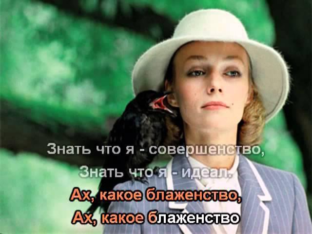 Караоке Леди Совершенство из к/ф Мэри Поппинс