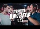 140 BPM CUP | ДИКТАТОР UAV - ЛУЧШЕЕ