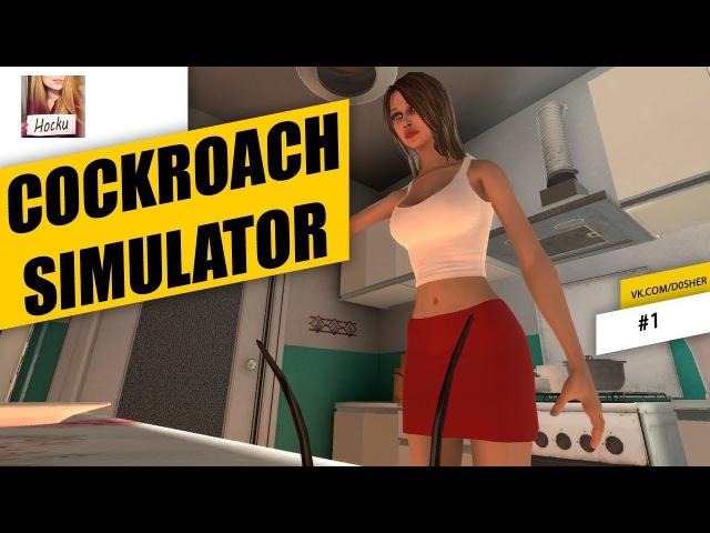 Cockroach Simulator - Тараканы и Директор РЕН ТВ