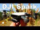 ✔ DJI Spark - Управление жестами, Active track! Не все так гладко..) Часть 2