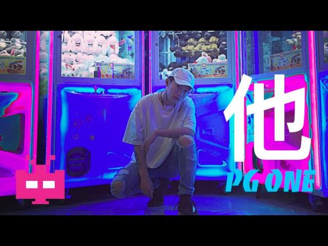 [ 🌹 ]红花会 : PG ONE - 他 🔥 Chinese Hip Hop China Rap 中文说唱 / 饶舌 [ AUDIO ONLY ]