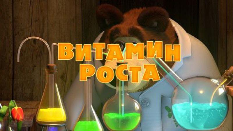 Маша и Медведь Серия 30 Витамин роста
