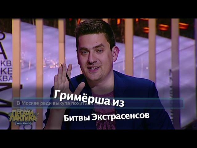 Гримерша из Битвы Экстрасенсов - Ньюс-баттл Профилактика 6