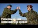 Российская армия возвращается в Сербию