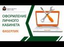 Как настроить личный кабинет Фаберлик Обновленный сайт