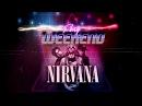 Nirvana - Smells Like Teen Spirit (Fury Weekend remix)