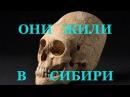 Существа с вытянутыми черепами в глухом сибирском селе. Научная сенсация!