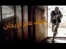 نشيد _ ليوث المجد تنتظر _ Самый лучший нашид