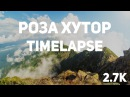 Таймлапс Роза Хутор - 2.7K - горы - закат ~ Timelapse Rosa Khutor - mountains - sunset