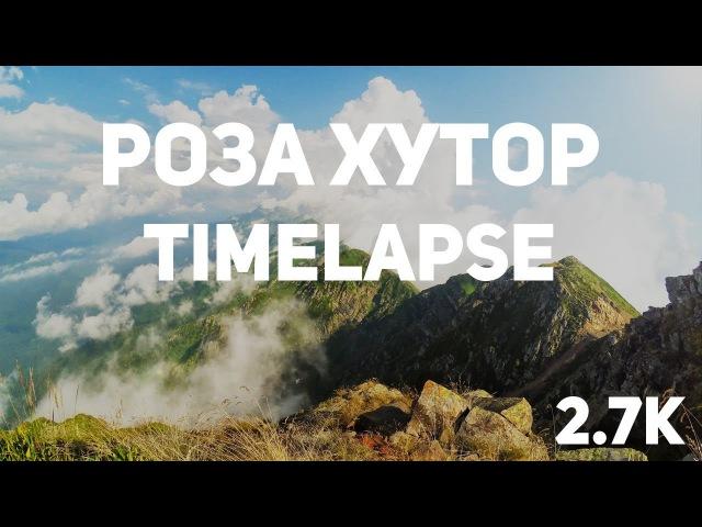 Таймлапс Роза Хутор - 2.7K - горы - закат ~ Timelapse Rosa Khutor - mountains - sunset